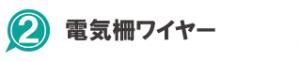 yasei_denkisaku_sikumi_icon02
