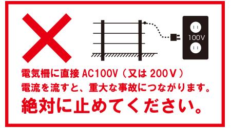電気柵を安全に使うために