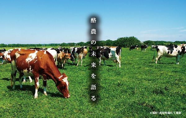 ニュージーランド・北海道酪農協力プロジェクト