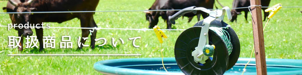 取扱商品(電気柵、フェンス、畜産資材、箱わな他)
