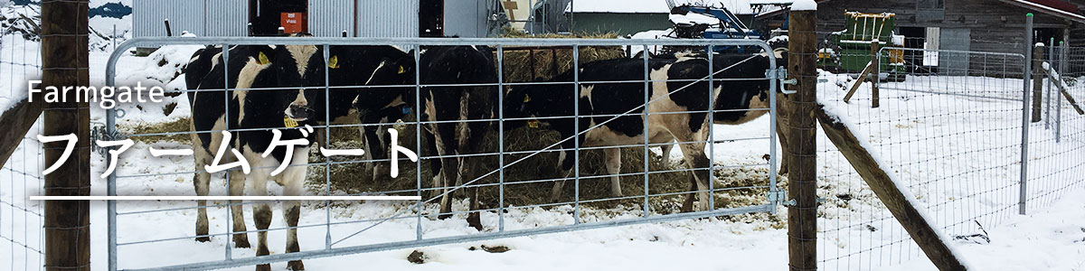 ファームゲート(牛舎の仕切りや放牧地の出入り口に)